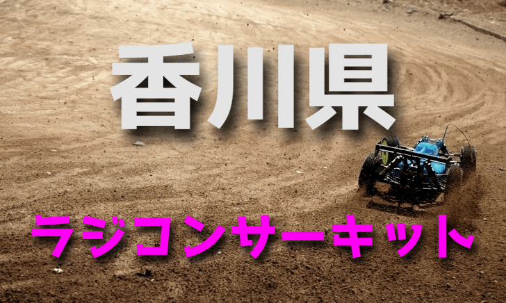 ラジコンカーサーキットガイド香川県