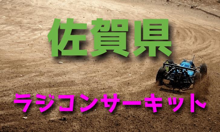 ラジコンカーサーキットガイド佐賀県