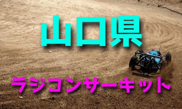 ラジコンカーサーキットガイド山口県