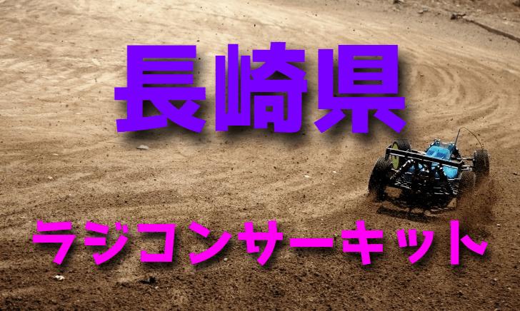 ラジコンカーサーキットガイド長崎県