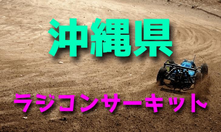 ラジコンカーサーキットガイド沖縄県