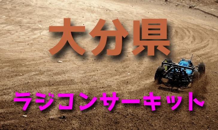 ラジコンカーサーキットガイド大分県