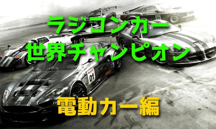ラジコンカー世界チャンピオンのまとめ「電動カー編」