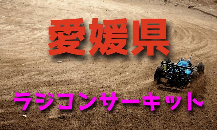 ラジコンカーサーキットガイド愛媛県