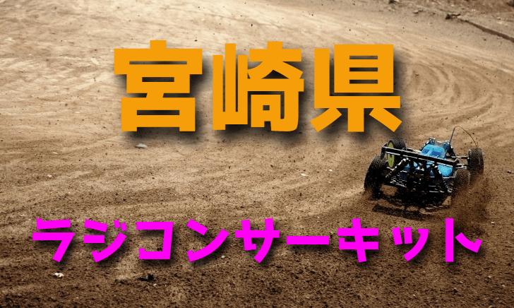 ラジコンカーサーキットガイド宮崎県