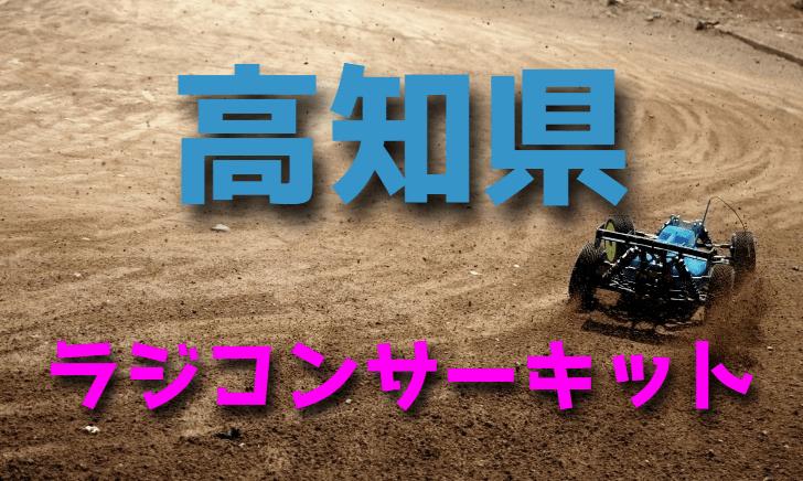 ラジコンカーサーキットガイド高知県