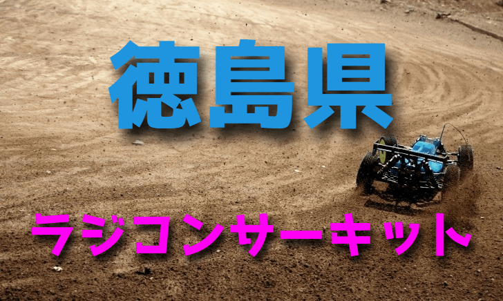 ラジコンカーサーキットガイド徳島県