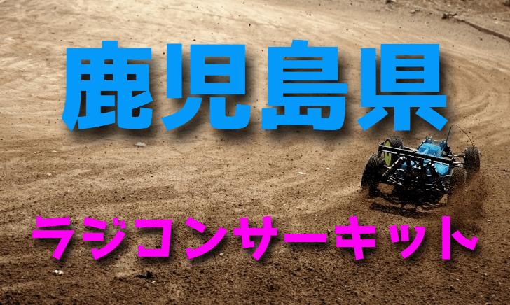 ラジコンカーサーキットガイド鹿児島県