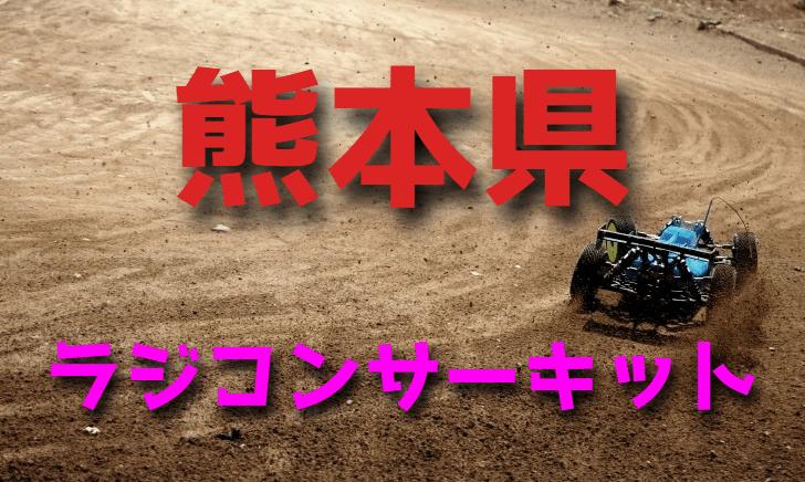 ラジコンカーサーキットガイド熊本県