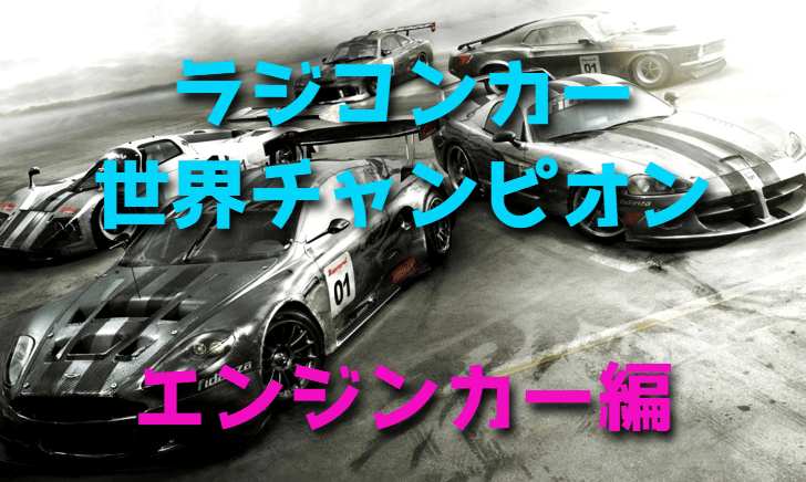 ラジコンカー世界チャンピオンのまとめ「エンジンカー編」
