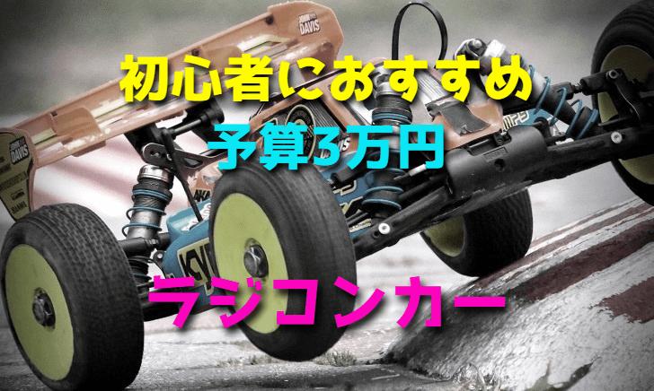 予算3万円で選ぶ初心者のラジコンカー
