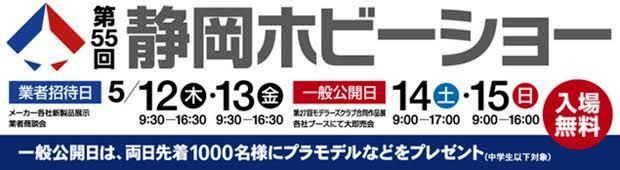 2016第55回静岡ホビーショー直前情報