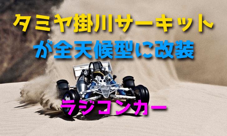 タミヤ掛川サーキットが全天候型に大幅リニューアル!【改装】