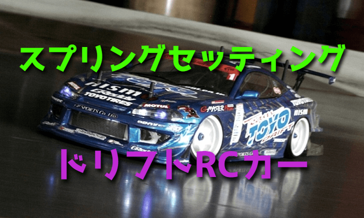 ドリフト ラジコンカーのスプリングセッティング