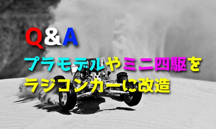 プラモデルやミニ四駆をラジコンカーに改造できますか?
