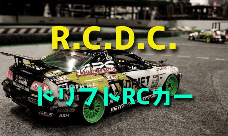 ドリフト ラジコンカーの普及を目指すRCDCとは