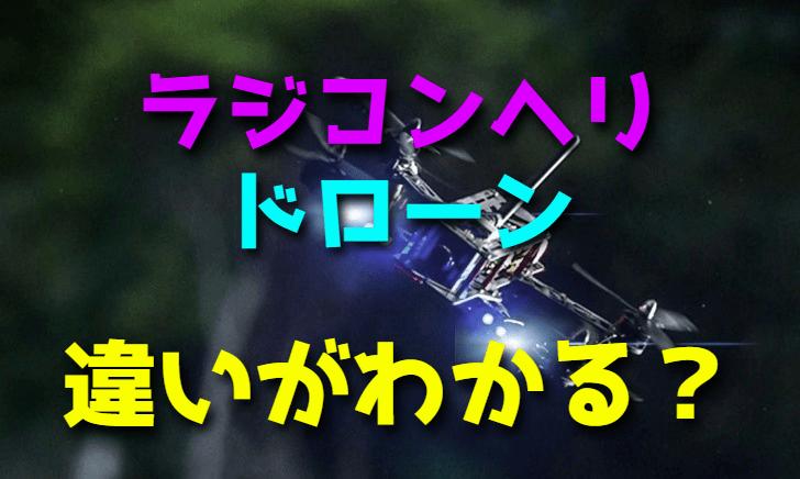 ドローンとラジコンヘリコプターの違いがわかりますか?