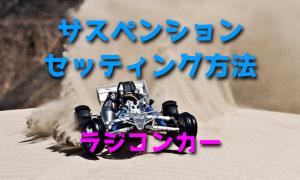 ラジコンカーのサスペンションセッティング方法・基本【アライメント】