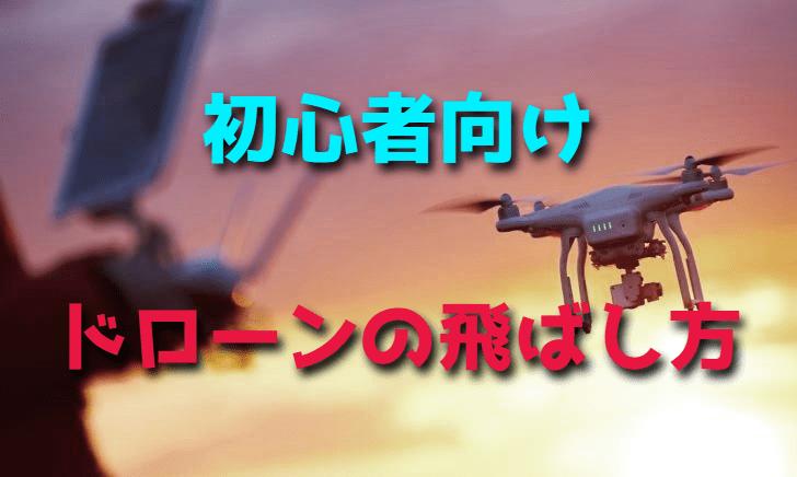 初心者が知りたいドローンの飛ばし方・操縦方法