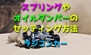 ラジコンカーのスプリングやオイルダンパーのセッティング方法・選び方
