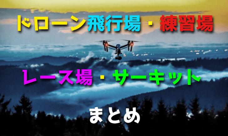 全国・都道府県別 ドローン 飛行場・練習場・レース場・サーキット まとめ
