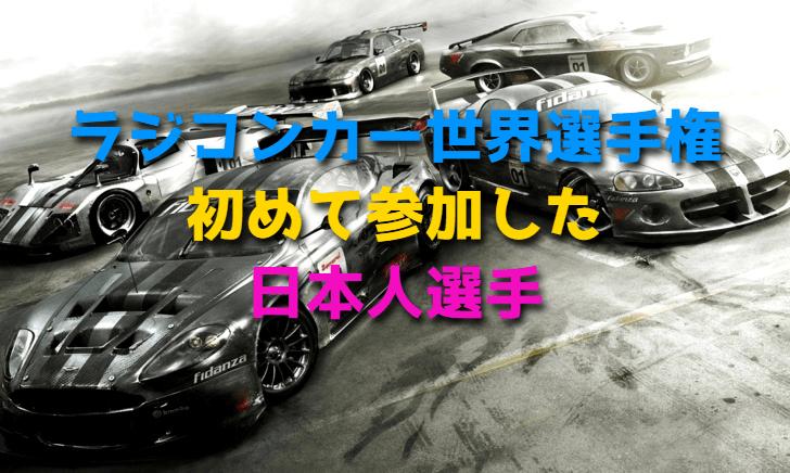 ラジコンカー世界選手権に初めて参加した日本人選手