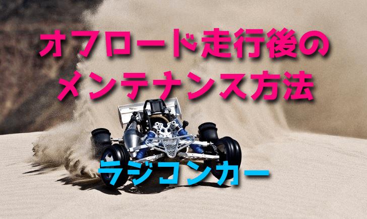 オフロード走行後のラジコンカーのメンテナンス方法【バギー】