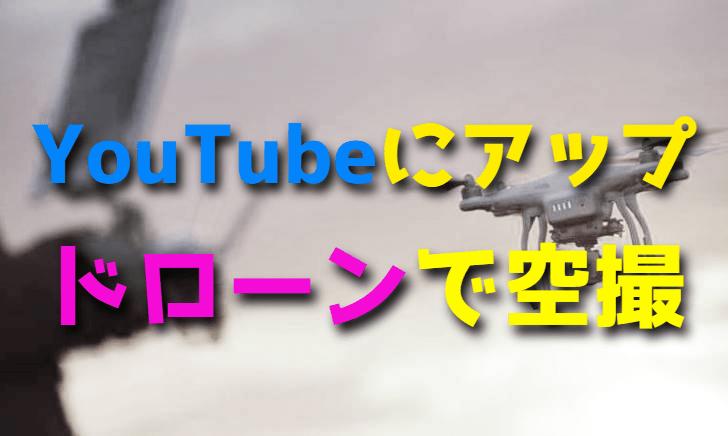 ドローンで空撮した動画をYouTubeにアップする方法