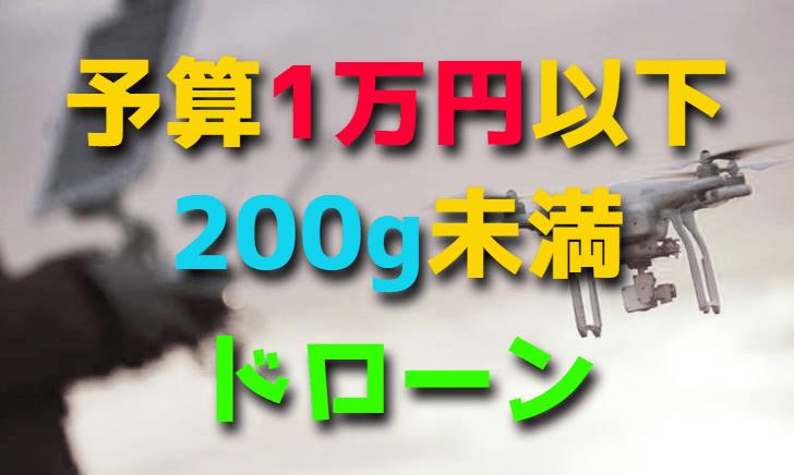 おすすめのドローン 予算1万円以下で200g未満【初心者向け】