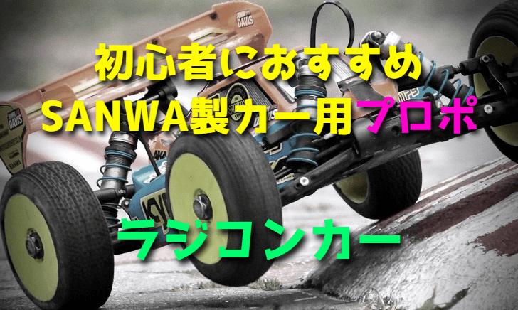 ラジコンカー初心者におすすめなSANWA製カー用プロポ【最新版】