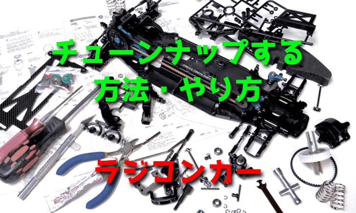 ラジコンカーをチューンナップする方法・やり方【性能アップ】