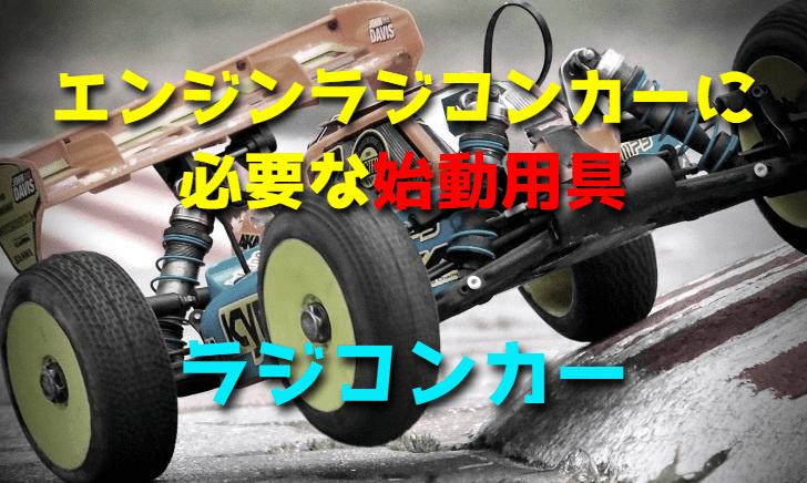 エンジンラジコンカーに必要な始動用具【初心者必見】