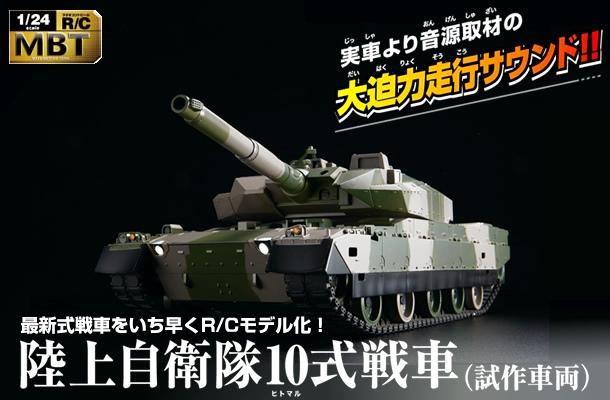 陸上自衛隊 10式戦車を自分で作りラジコンで楽しむ【RCタンク】