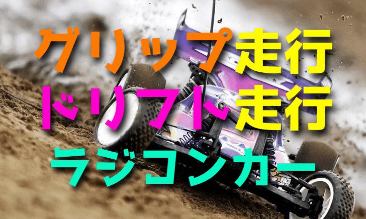 ラジコンカーのグリップとドリフト【初心者におすすめな走行はどっち?】