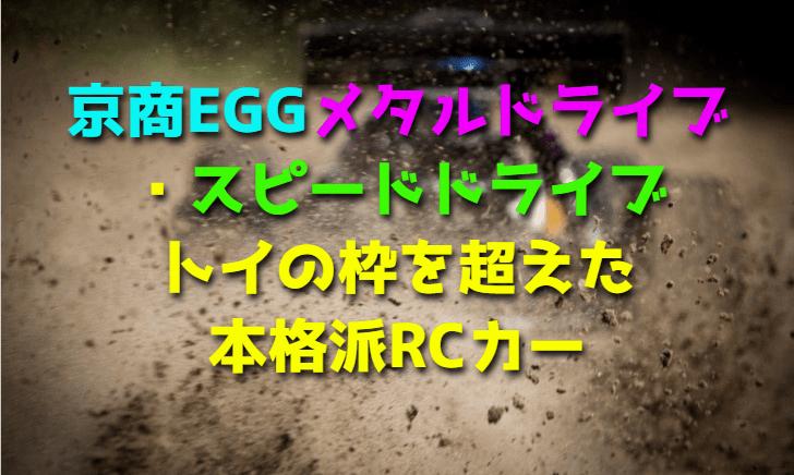 【京商EGGメタルドライブ・スピードドライブ】トイの枠を超えた本格派RCカー
