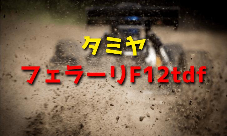 タミヤの新作RCカー「フェラーリF12tdf」【ツール・ド・フランス】