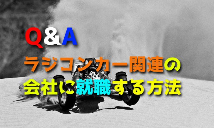 ラジコンカー関連の会社に就職する方法【タミヤ・京商etc】