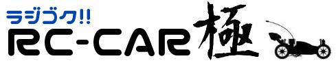 ラジコンカーを始めたい初心者の入門ブログ「ラジゴク!!」