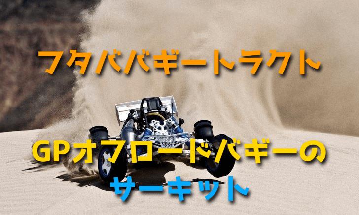 GPオフロードバギーのサーキット【フタババギートラクト】
