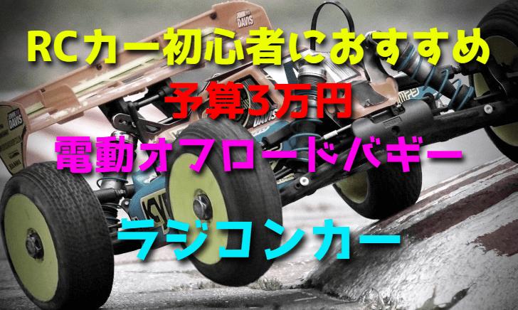 RCカー初心者におすすめな予算3万円で選ぶ電動オフロードバギー