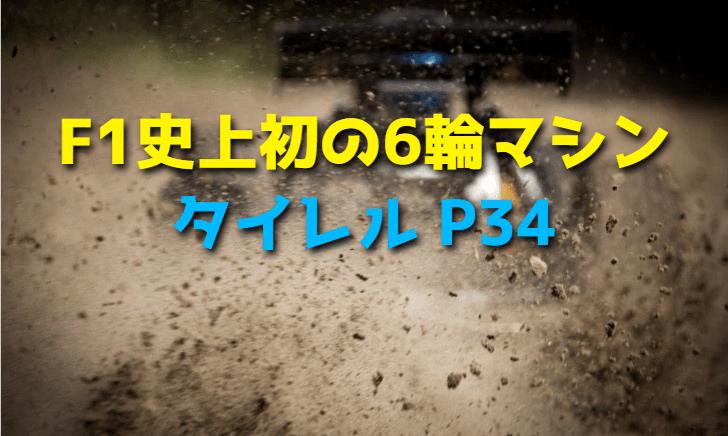 F1史上初の6輪マシン「タイレル P34」の電動RCカー【タミヤ】