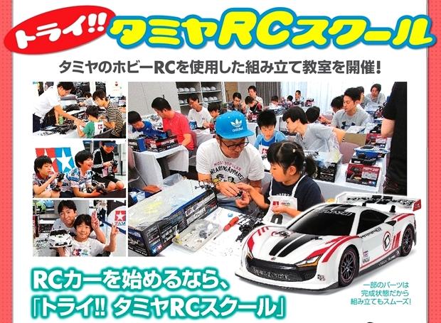RCカースクール・教室・イベントでラジコンカーを体験