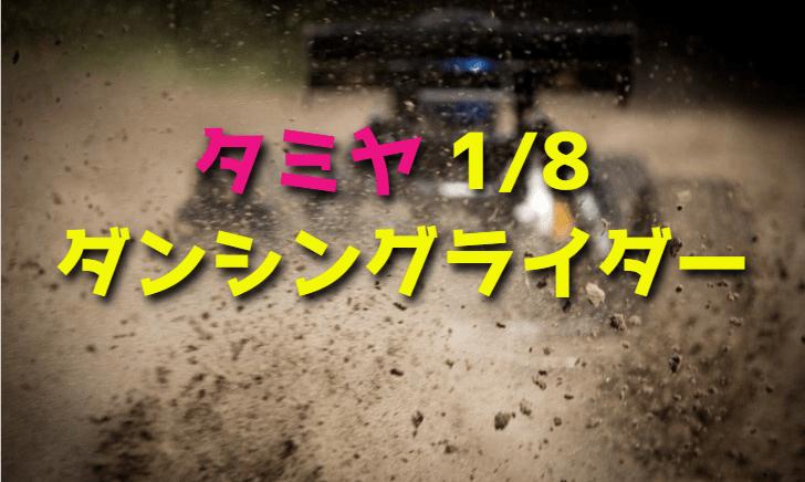 【3輪RCカー】タミヤ 1/8 ダンシングライダーをレビュー
