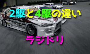 ラジドリの2駆と4駆の違い・メリット・デメリット【2WD・4WD】