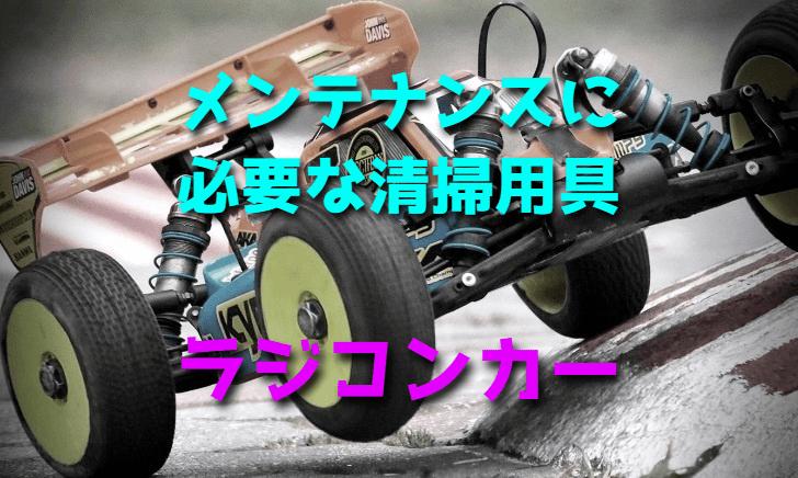 ラジコンカーのメンテナンスに必要な清掃用具