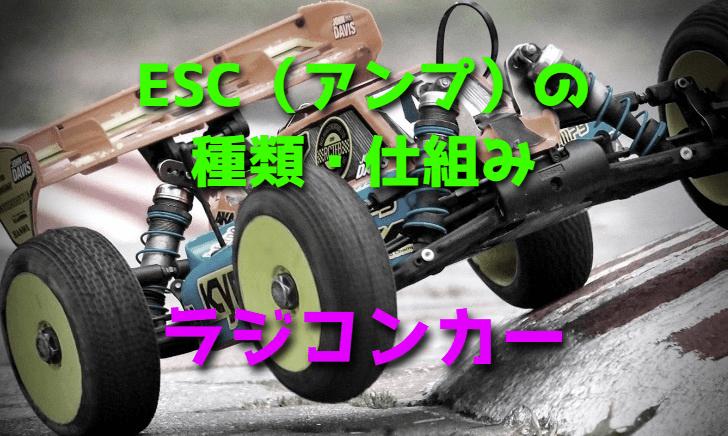ラジコンカー用ESC(アンプ)の種類・仕組み