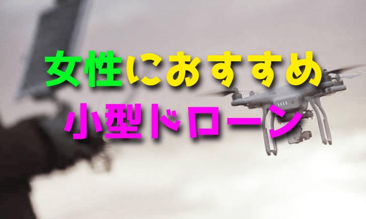 女性におすすめな小型ドローン【初心者・自撮り】
