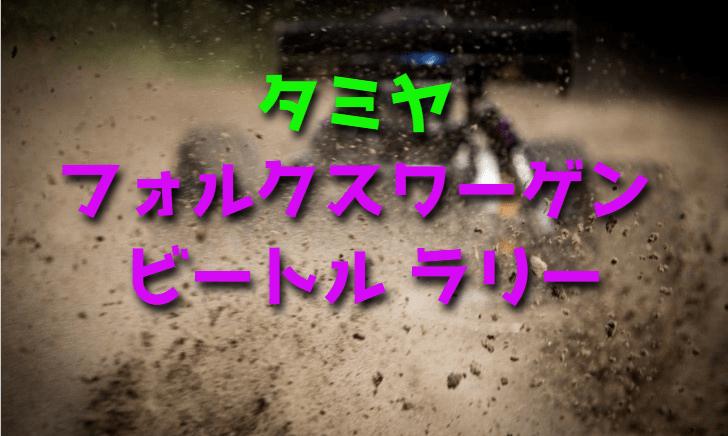 タミヤ フォルクスワーゲン ビートル ラリーをレビュー【ダート走行RCカー】
