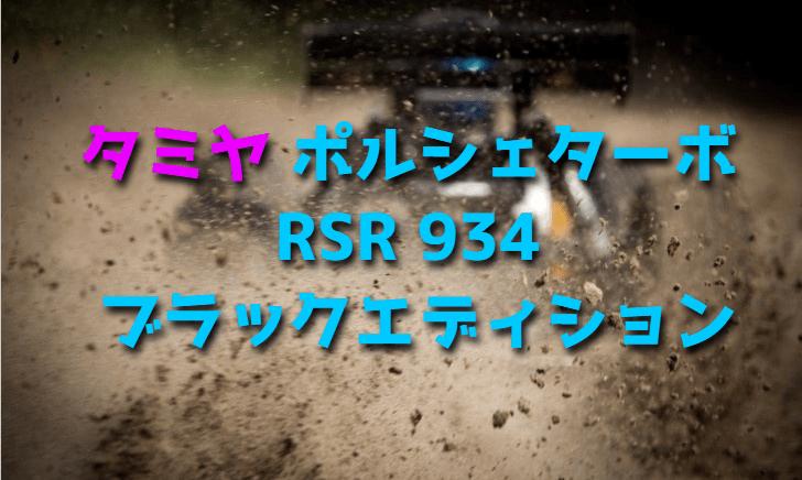 タミヤ ポルシェターボ RSR 934 ブラックエディションをレビュー【懐かしのRCカー】