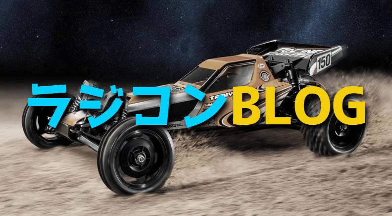 ラジコンカーを始めたい初心者の入門ブログ「Get ready RC CAR」ラジコンブログ